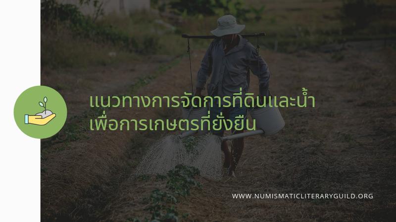 แนวทางการจัดการที่ดินและน้ำเพื่อการเกษตรที่ยั่งยืน